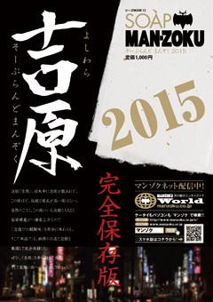 Yoshiwara2015_cover