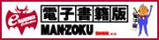07_eMAN-ZOKU - アダルト電子写真集 - DMM.R18
