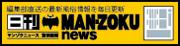 08_日刊 MAN-ZOKU ニュース 首都圏版