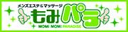 03_エステ情報もみパラ