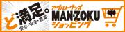 011_アダルトグッズ、大人のおもちゃ通販「MAN-ZOKUショッピング」バナー