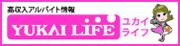 05_高収入女性アルバイト「ユカイライフ」