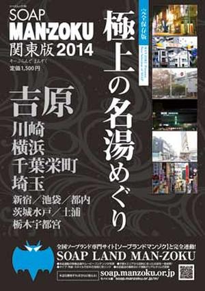 Soapmanzoku2014